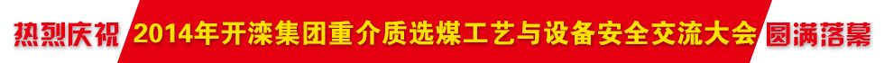 热烈庆祝2014年开滦集团重介质选煤工艺与设备安全交流大会圆满落幕!