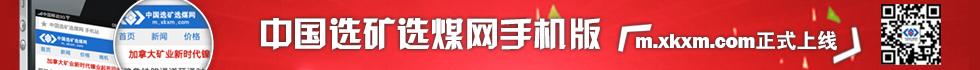 中国选矿选煤网m.xkxm.com正式上线!