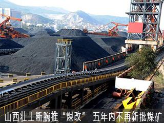 """山西壮士断腕推""""煤改"""" 五年内不再新批煤矿"""