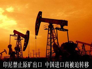 印尼禁止原矿出口 中国进口商被迫转移