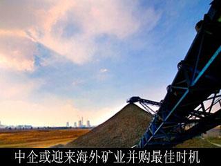 中企或迎来海外矿业并购最佳时机