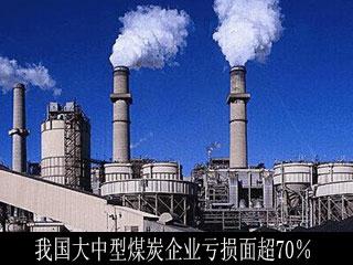 我国大中型煤炭企业亏损面超70%