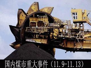 本周国内煤市重大事件(11.9-11.13)