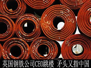 英国钢铁公司CEO跳楼 矛头又指中国