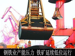 钢铁业产能压力 铁矿延续低位运行