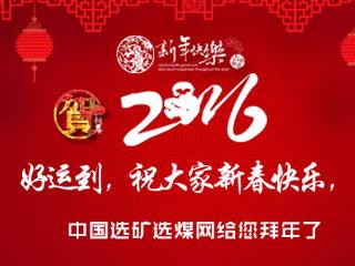 中国选矿选煤网恭贺新禧