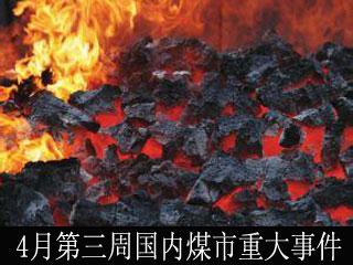4月第三周国内煤市重大事件