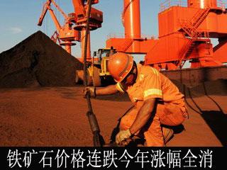 铁矿石价格连跌今年涨幅全消
