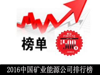 2016中国矿业能源公司排行榜新鲜出炉