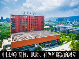中国地矿高校系列二:地质、有色和煤炭的殿堂