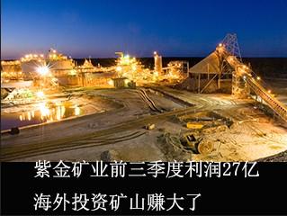 紫金矿业前三季度利润27亿是五矿的90倍,海外投资矿山赚大了