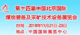 十四届中国(北京)国际煤炭装备及矿山技术设备展览会