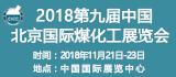 2018第九届中国(北京)国际煤化工展览会