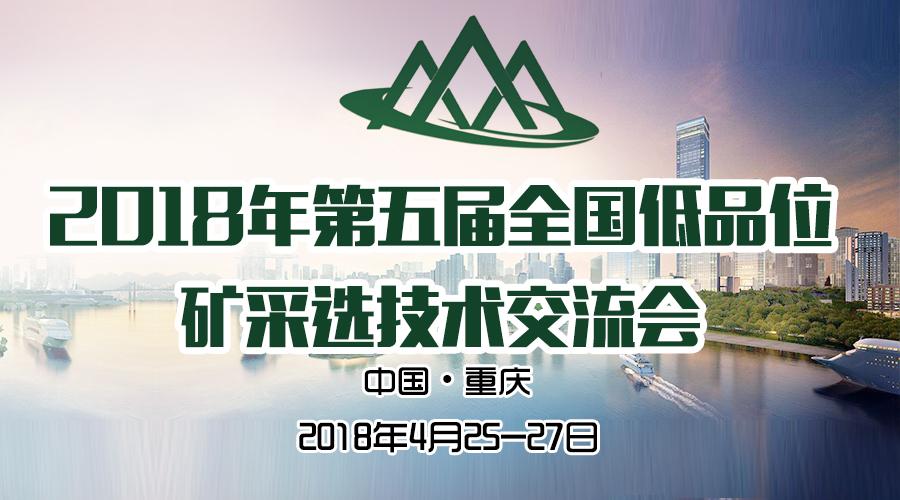 关于召开2018年第五届全国低品位矿采选技术交流会的通知