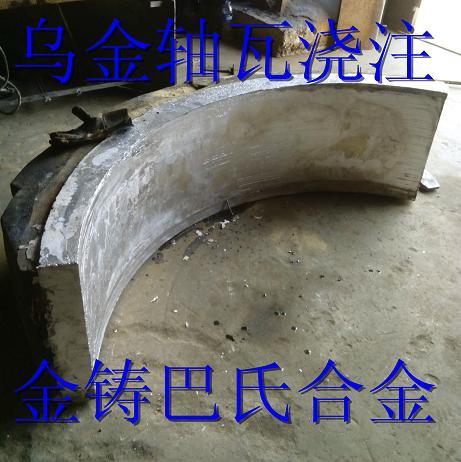 粉煤机滑动轴承合金轴瓦加工铸造