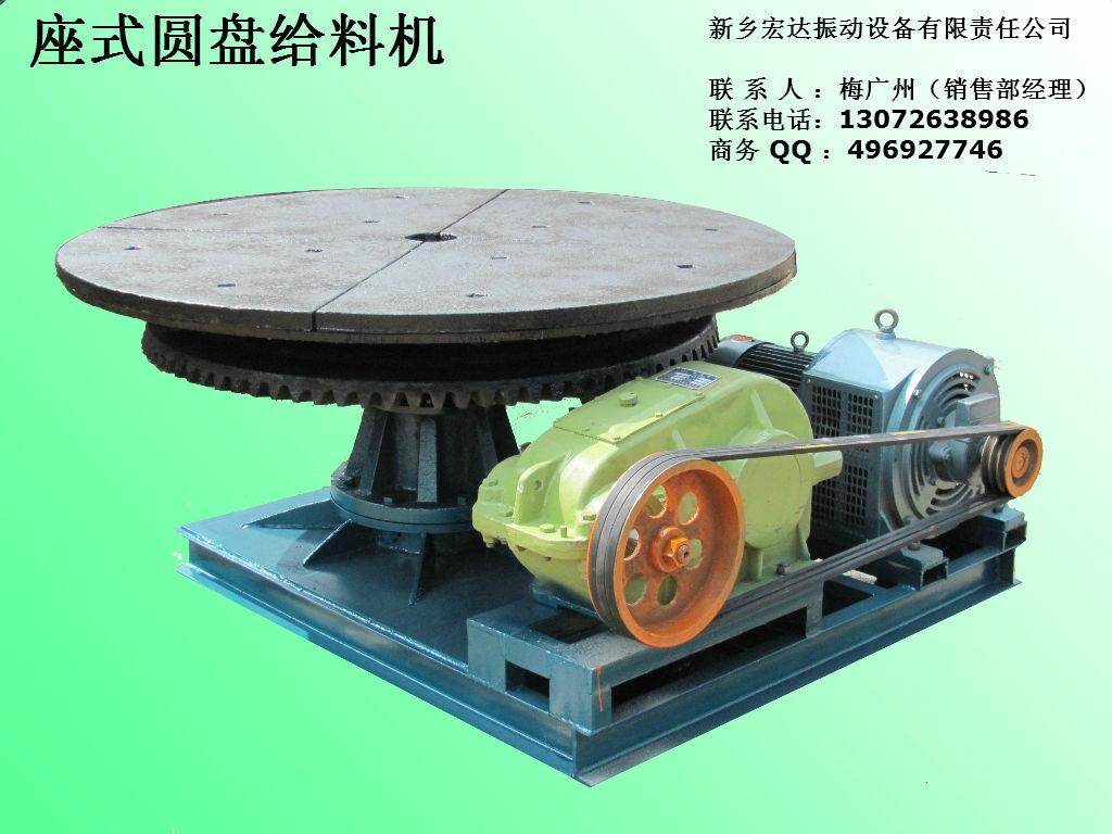 ZMBR、MBR系列圆盘给料机