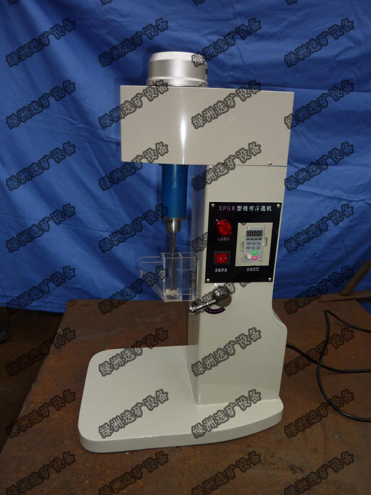 挂槽浮选机 实验室XFGⅡ型浮选机 变频调速挂槽浮选机 小型挂槽浮选机