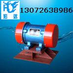ZFB-6仓壁振动器 0.37KW 宏达振动机电报价