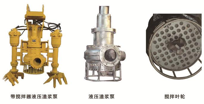 挖掘机液压泥砂泵 渣浆泵 泥浆泵