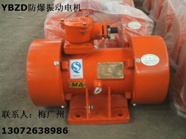 YBZD2.5-4防爆振动电机 供应YBZD2.5-4防爆振动电机