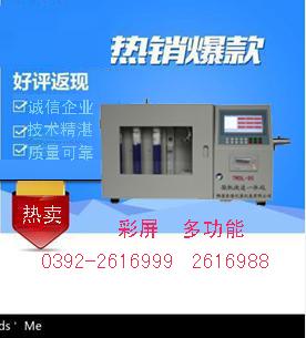 微机测硫仪TWDL-9SA  煤炭测硫仪