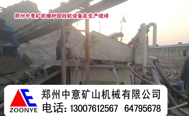 时产200吨青石细砂回收装置价格,专业提供石子厂细砂回收装置