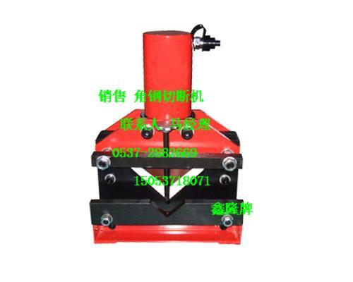 鑫隆牌CAC110液压角钢切断机 报价单