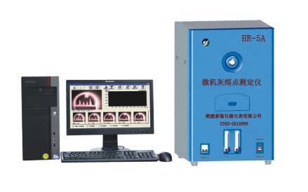 煤炭灰分化验HR-5A微机灰熔融性测试仪