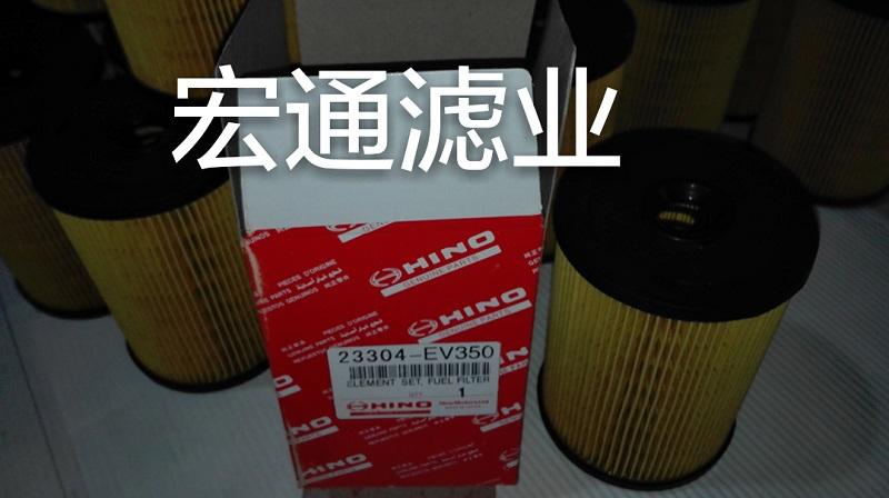 23304-EV350日野滤芯
