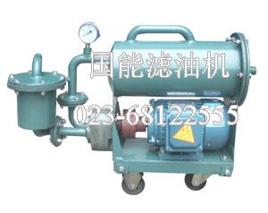供应国能GDL手提式过滤加油机