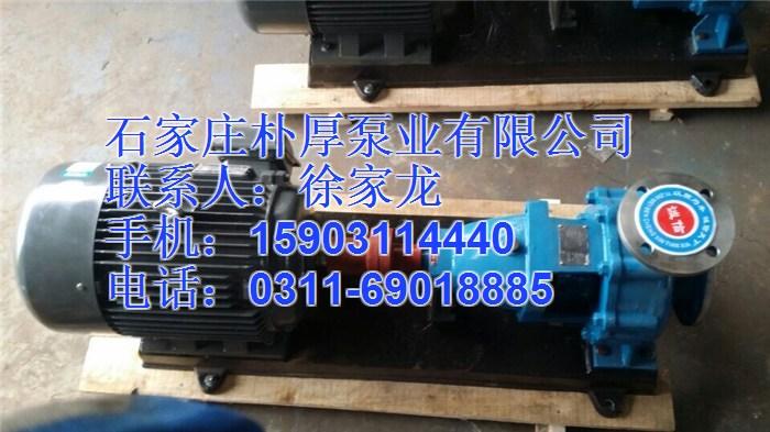 IH50-32-250不锈钢标准化工离心泵 耐腐蚀