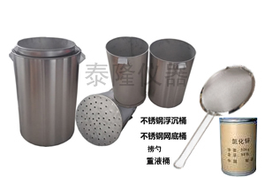 煤炭化验回收率浮沉剂氯化锌浮沉桶