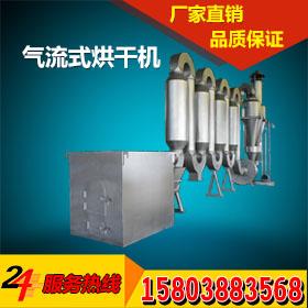 供应气流烘干机