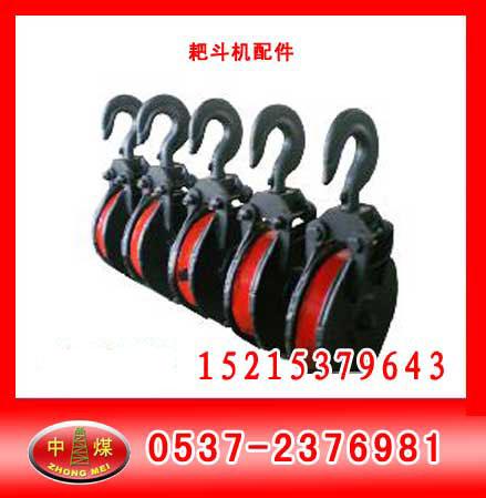 耙斗机配件,尾轮,导向轮,耙齿