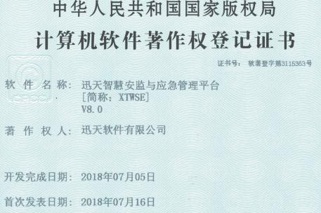 贵州煤矿智能化矿山升级项目管控软件