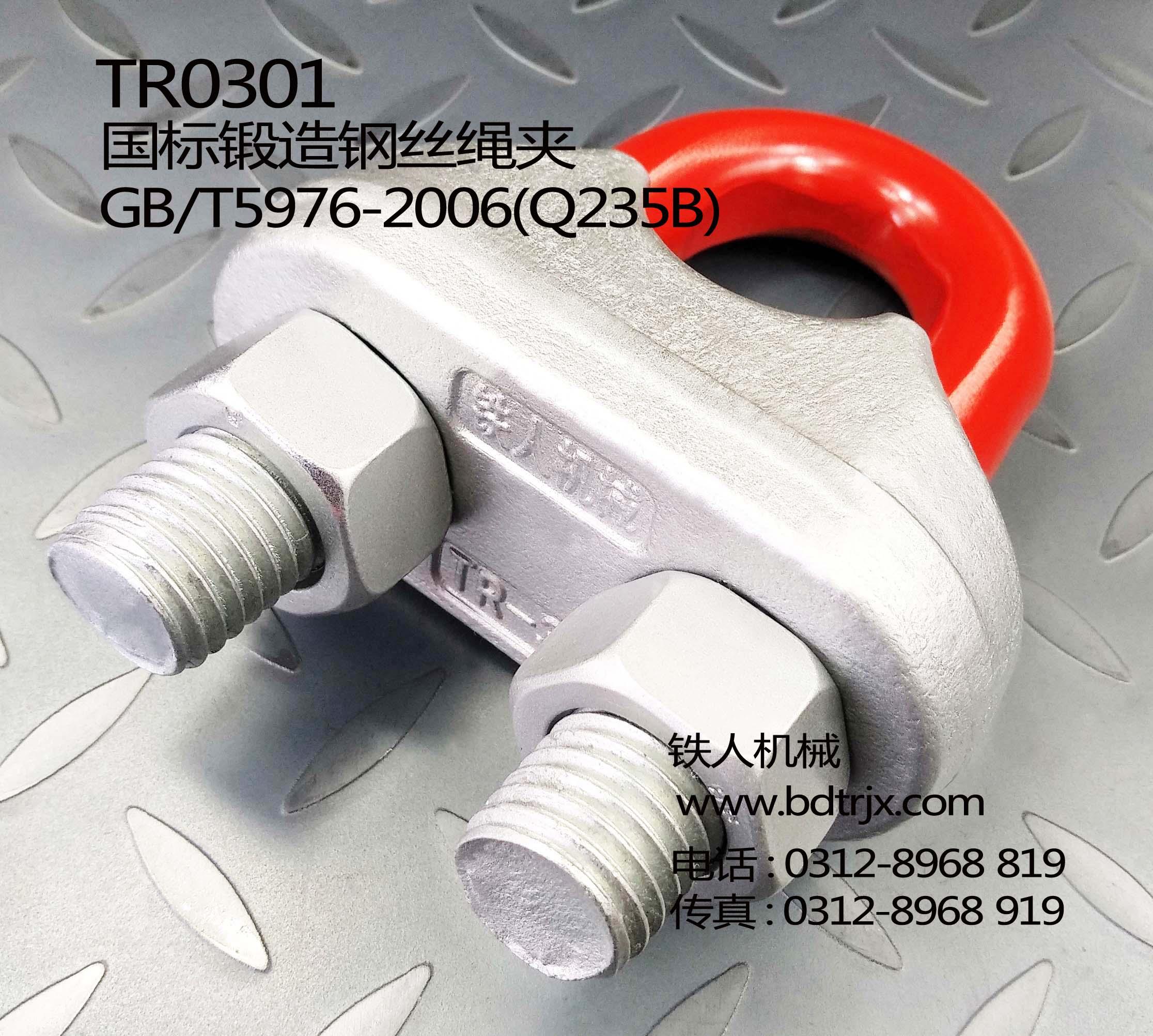国标钢丝绳夹GB/T5976-2006