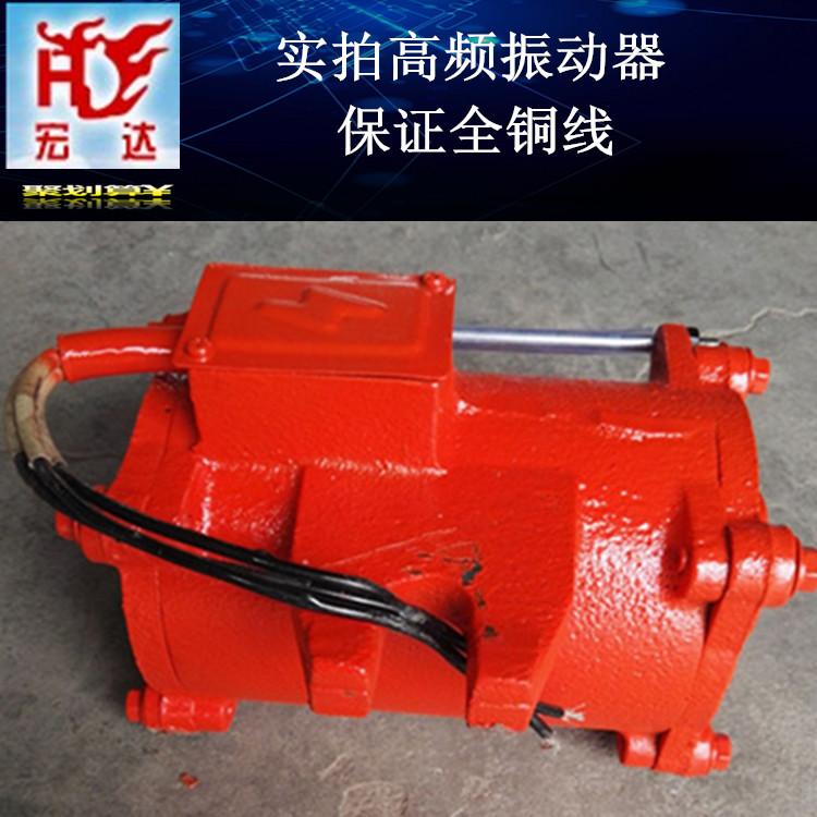 高频振动器|宏达ZKF150高频振动器厂家批发