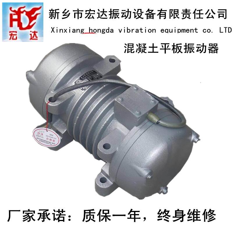 ZW-10/2.2KW平板振动器/宏达振动设备
