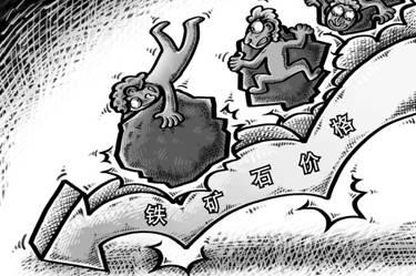 铁矿石价格将迎来新的低谷